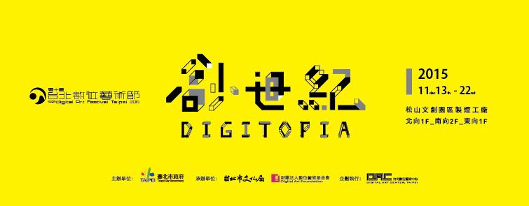 Festival / Taipei Digital ArtFestival